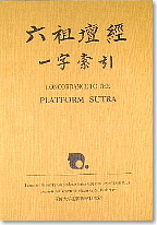 Vol. 4: Concordance to the Platform Sutra