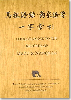 Vol. 9: Concordance to the Records of Mazu & Nanquan