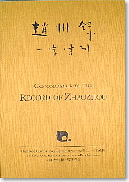 Vol. 10: Concordance to the Record of Zhaozhou