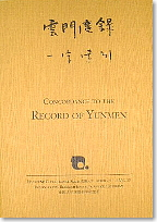 Vol. 15: Concordance to the Record of Yunmen