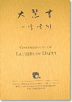 Vol. 17: Concordance to the Letters of Dahui