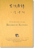 Vol. 19: Concordance to the Record of Xuansha